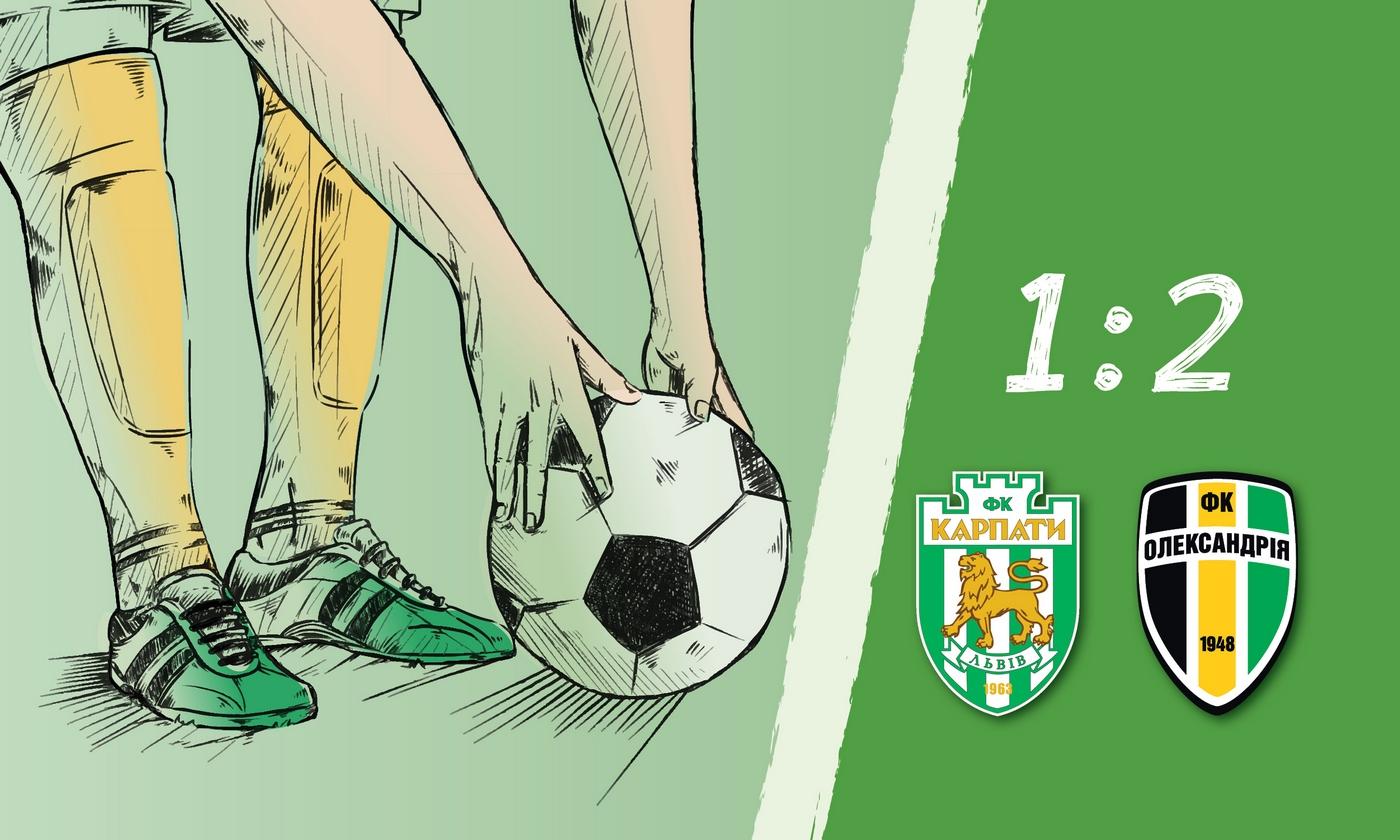ФК «Карпати» – ФК «Олександрія» – 1:2