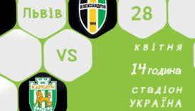 Представляємо суперника— ФК «Карпати» (Львів)