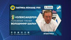 Тактика команд УПЛ: «Олександрія»