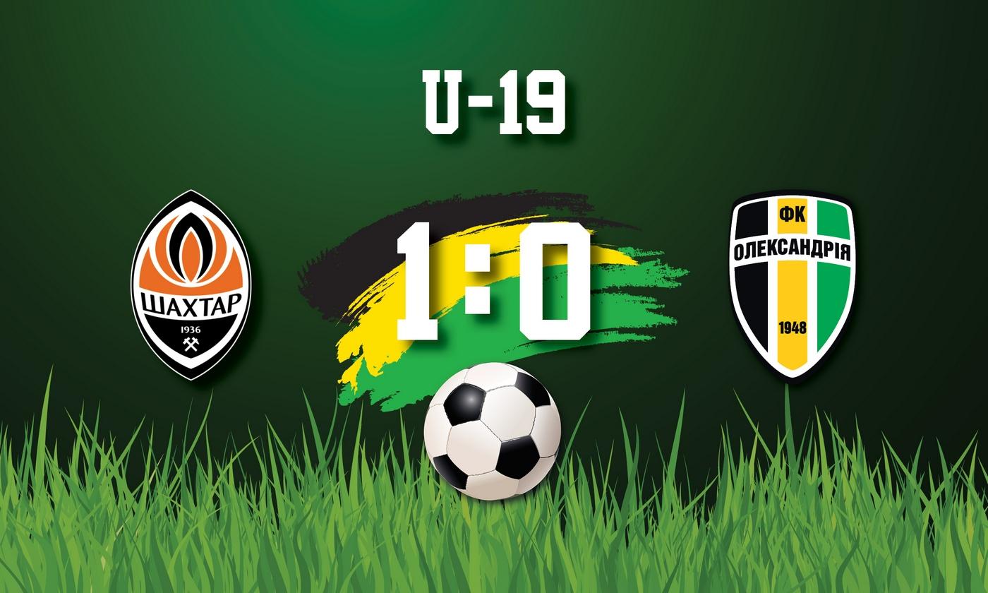 ФК «Шахтар» (U-19) – ФК «Олександрія» (U-19) – 1:0