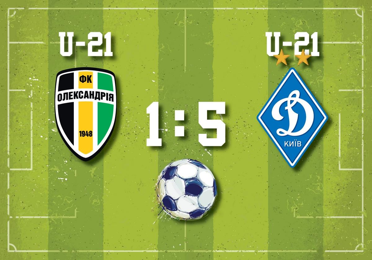 ФК «Олександрія» (U-21) – ФК «Динамо» (U-21)— 1:5
