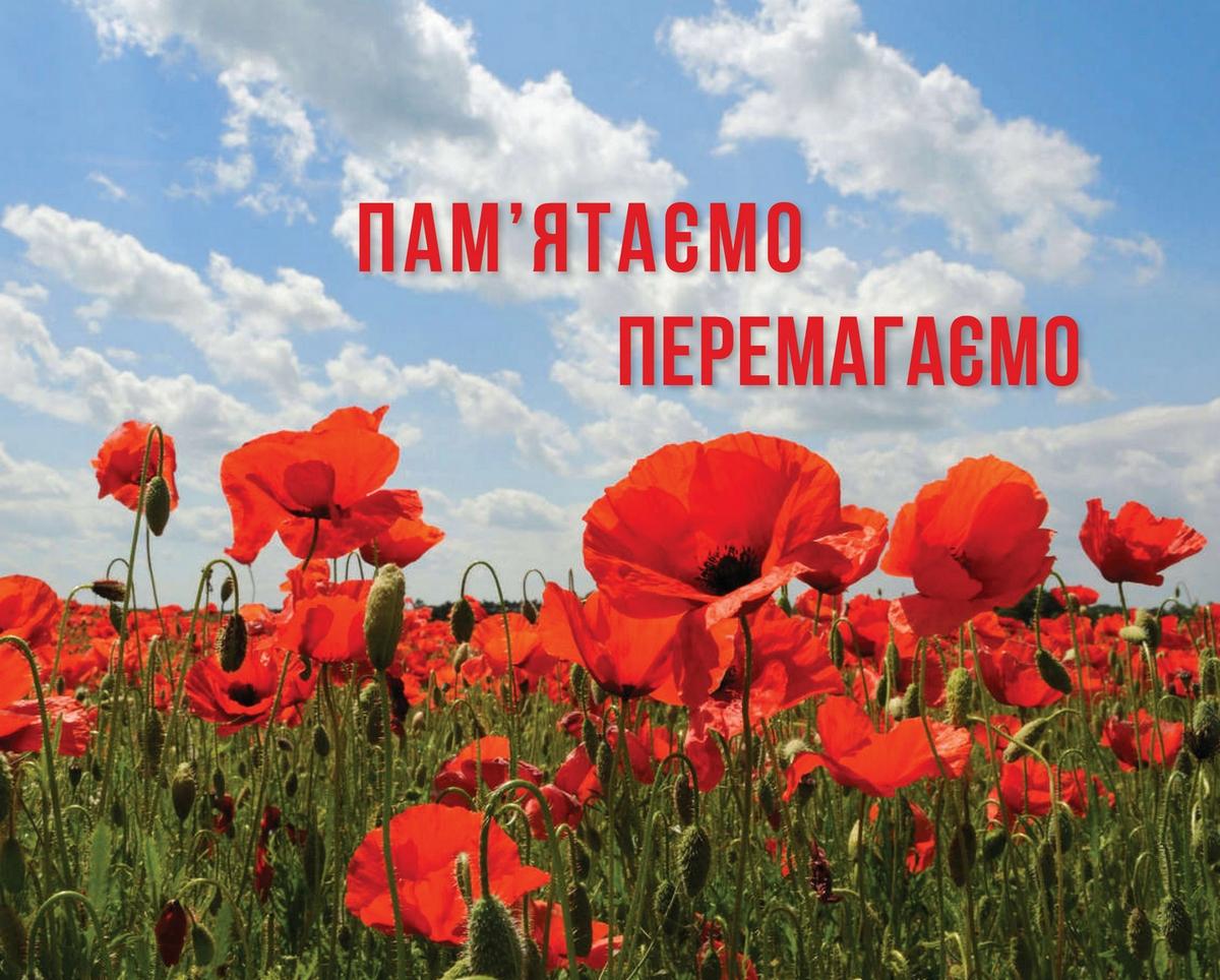 Пам'ятаємо. Перемагаємо