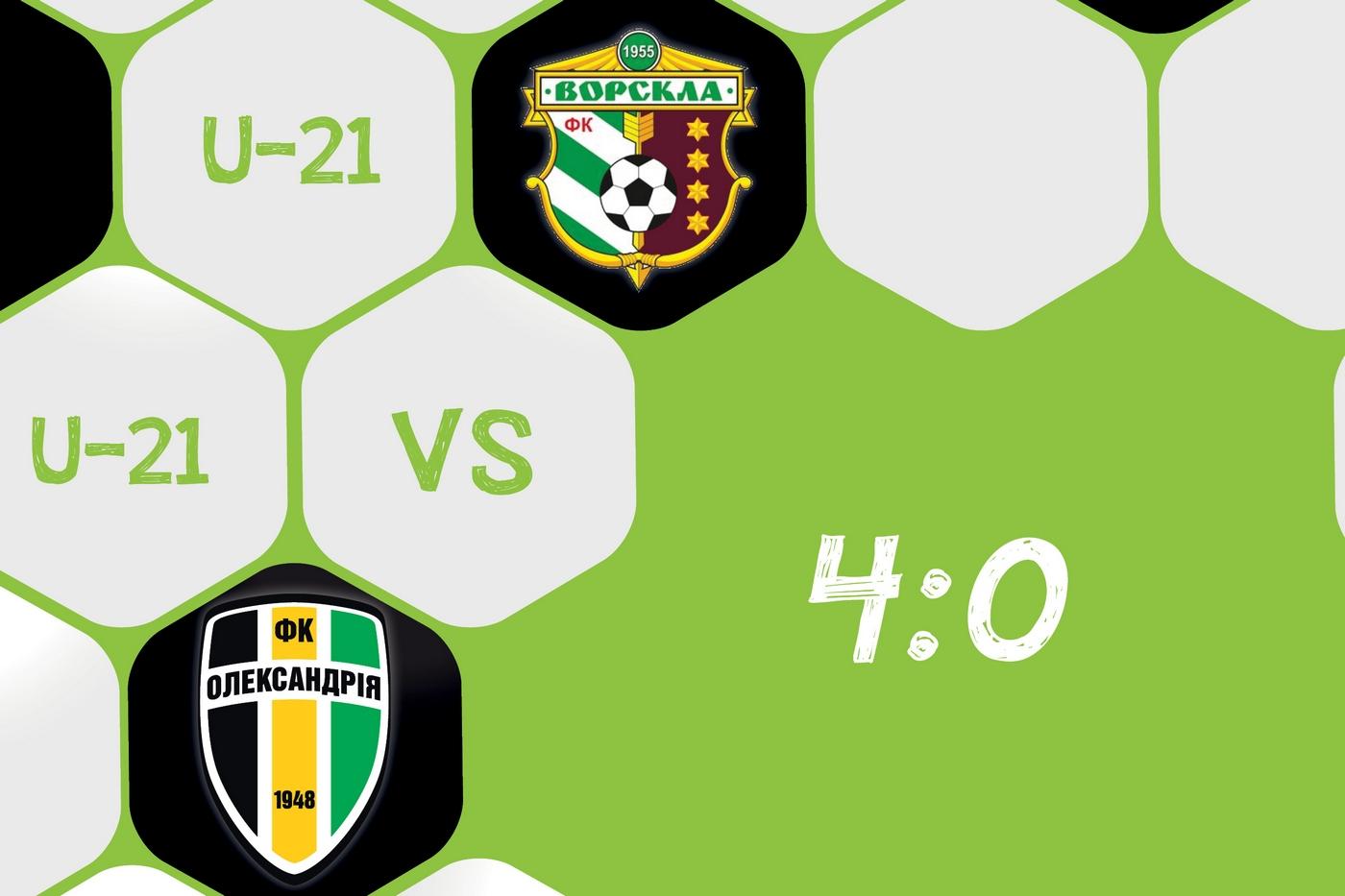 ФК «Олександрія» (U-21) – ФК «Ворскла» (Полтава) (U-21) – 4:0