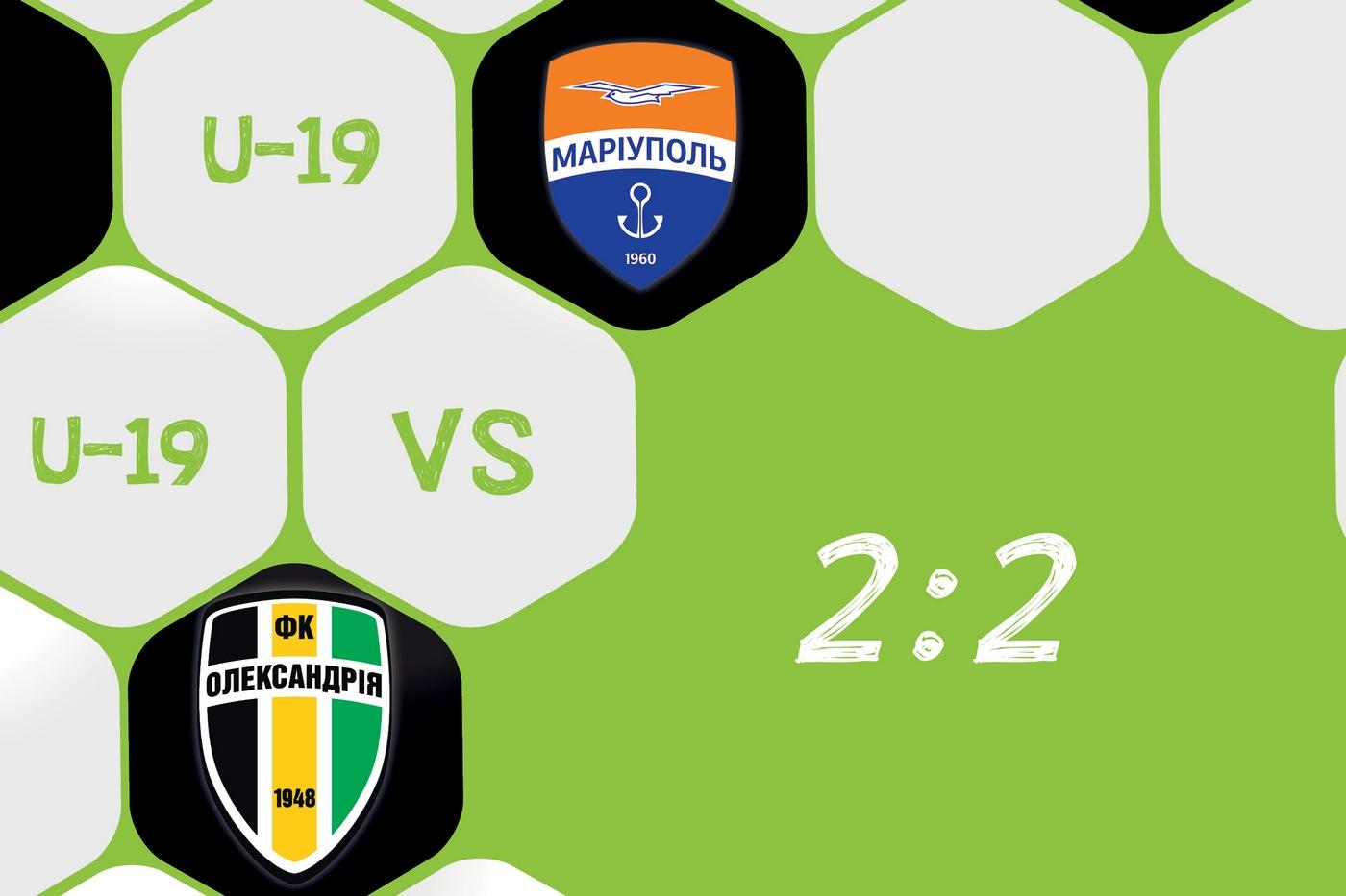 ФК «Олександрія» (U-19) – ФК «Маріуполь» (U-19) – 2:2