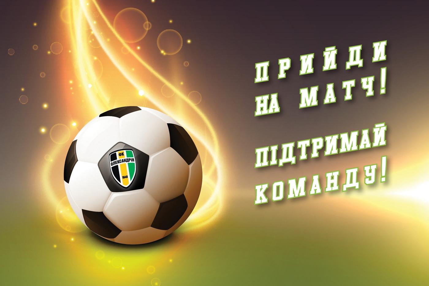 Продаж квитків на матч ФК «Олександрія» – ФК «Зірка»