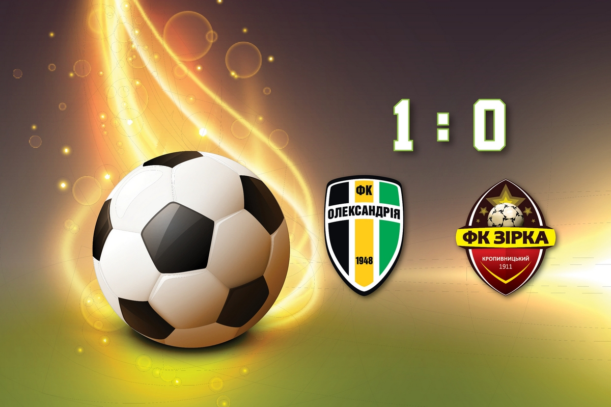 ФК «Олександрія» – ФК «Зірка» – 1:0