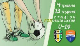Юніори зіграють на «ГОЛовківському»