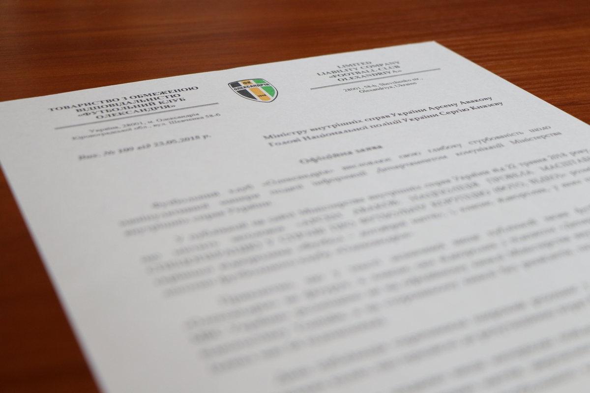 Офіційна заява ФК «Олександрія»