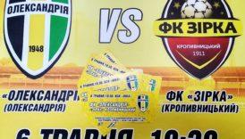 ФК «Олександрія» провів передматчеві промоакції
