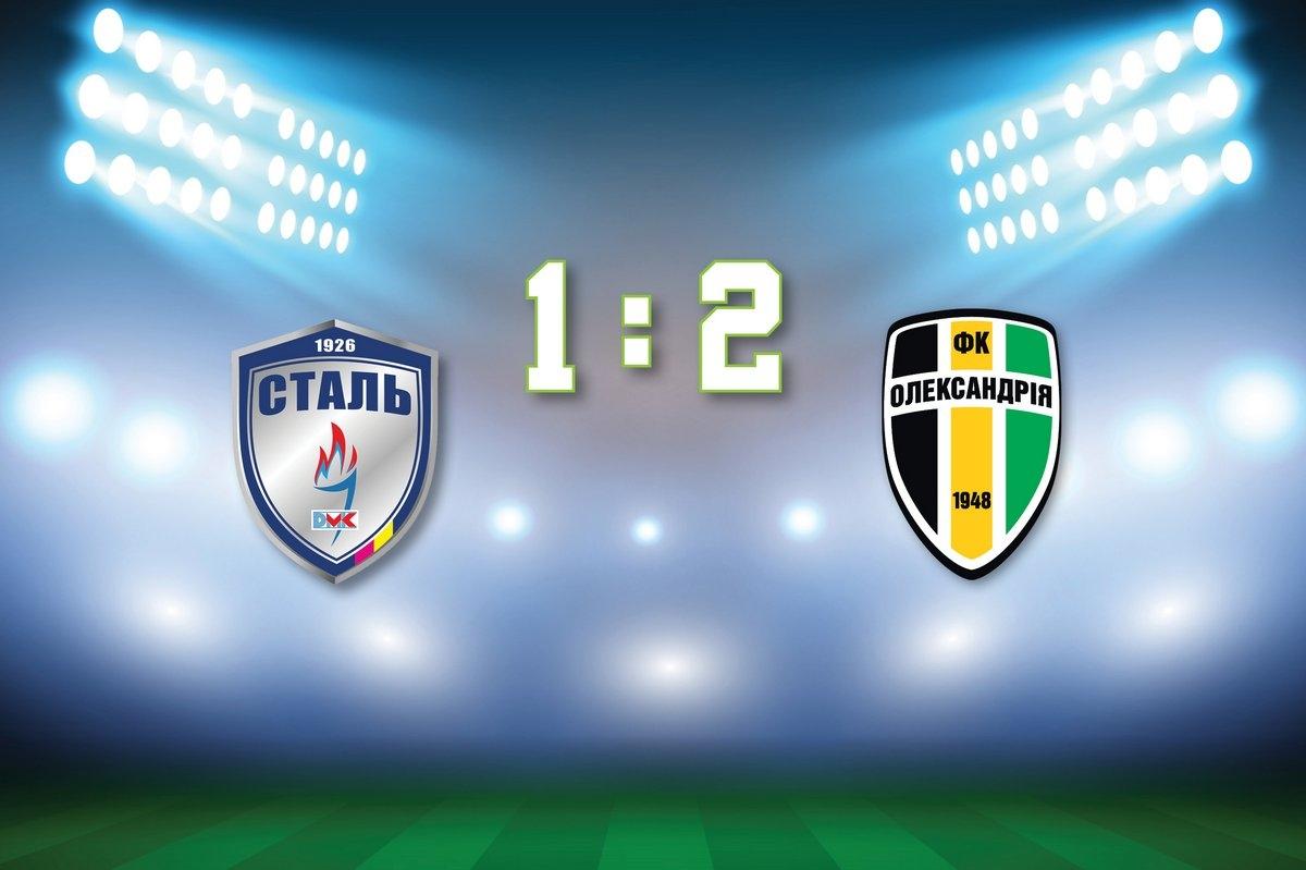 ПФК «Сталь» – ФК «Олександрія» – 1:2