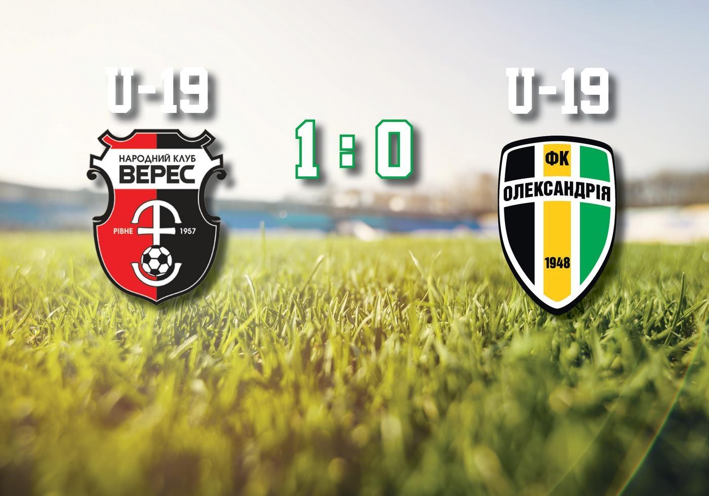 U-19: ФК «Верес» – ФК «Олександрія» – 1:0