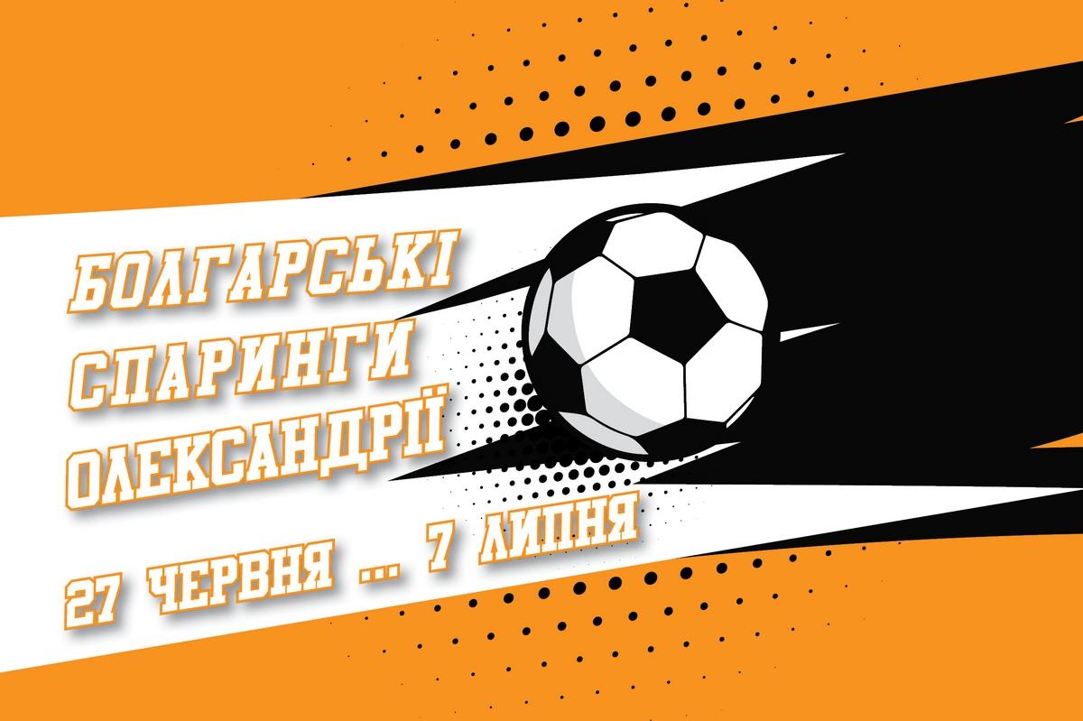 «Олександрія» проведе шість спарингів у Болгарії