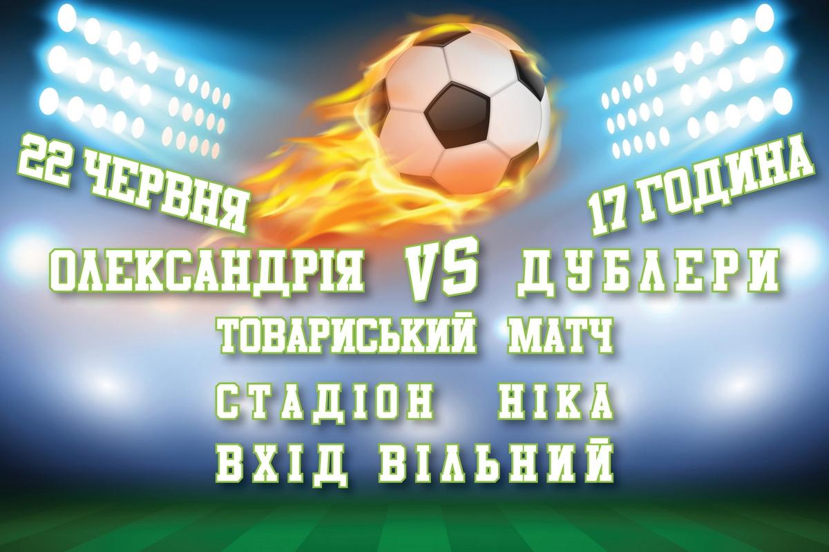 Товариський матч: «Олександрія» проти дублерів