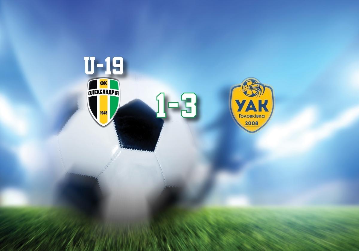 ФК «Олександрія» (U-19) – ФК «УкрАгроКом» – 1:3