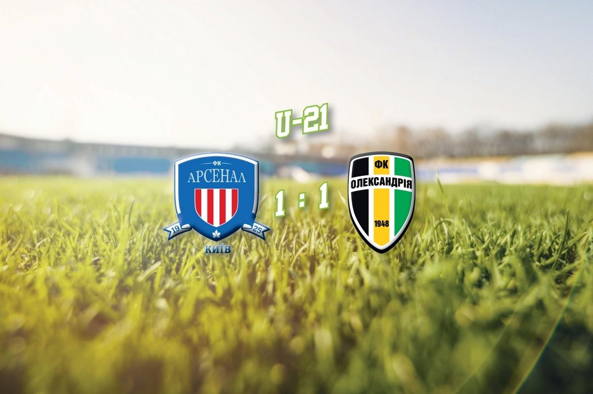 U-21. «Арсенал-Київ» – «Олександрія» – 1:1