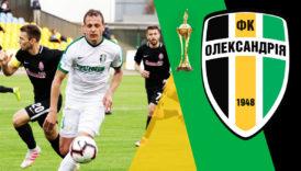 «Олександрія» в Кубку України