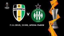 Акредитація преси на матч ЛЄ «Олександрія» – «Сент-Етьєн»