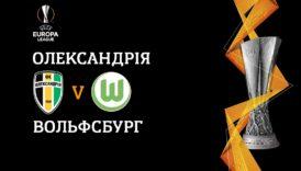 Стартував онлайн продаж квитків на матч «Олександрія» – «Вольфсбург»