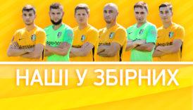 Гравці «Олександрії» викликані до національних збірних