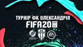 Результати турніру ФК «Олександрія» FIFA 20