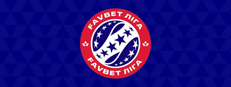 Затверджено дати й час початку матчів 1 туру Favbet Ліги