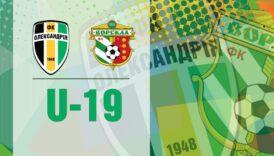 U-19: Олександрія»— «Ворскла». Анонс матчу
