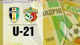 U-21: «Олександрія»— «Ворскла». Анонс матчу