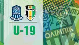 U-19: «Олімпік»-«Олександрія». Анонс матчу