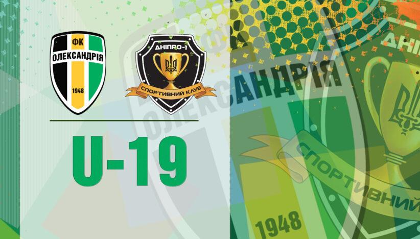 U-19: «Олександрія» — «Дніпро-1». Анонс матчу