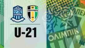 U-21: «Олімпік»-«Олександрія». Анонс матчу