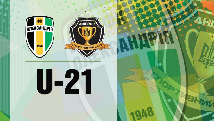 U-21: «Олександрія» — «Дніпро-1». Анонс матчу