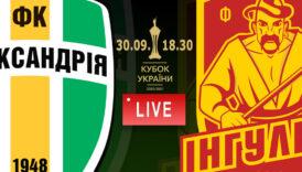 Кубок України: «Олександрія»-«Інгулець». Онлайн-трансляція