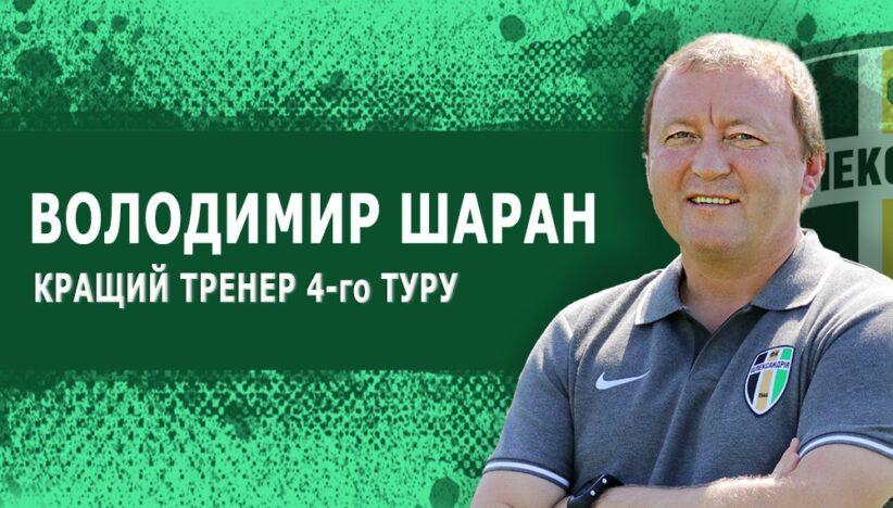 Володимир Шаран кращий тренер туру