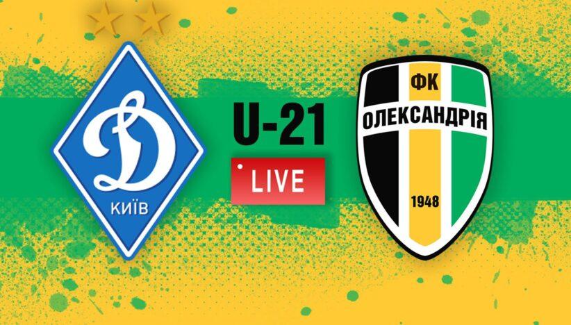U-21: «Динамо»-«Олександрія». Онлайн-трансляція