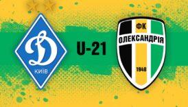 U-21: «Динамо»-«Олександрія». Анонс матчу
