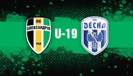 U-19: «Олександрія»—«Десна». Анонс матчу