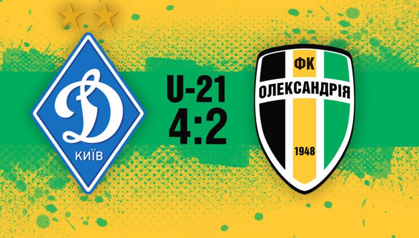 U-21: «Олександрія» поступається «Динамо»