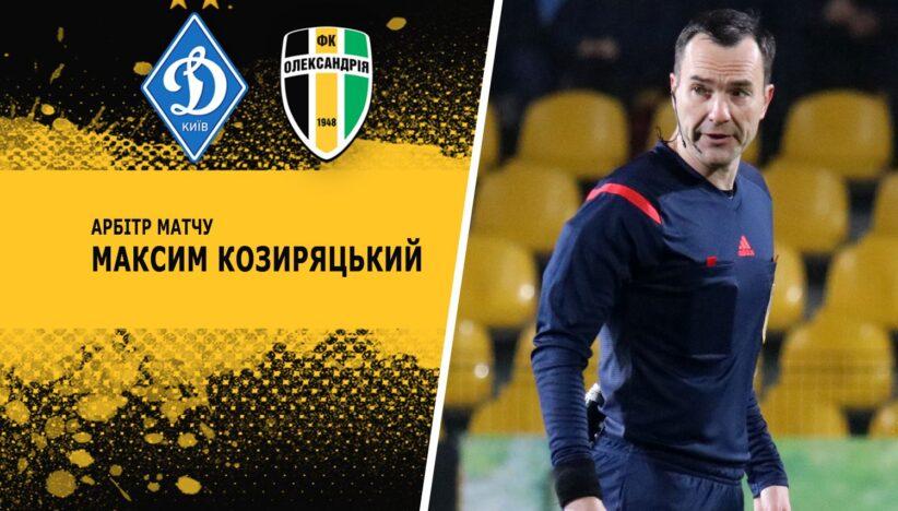 «Динамо» та «Олександрію» розсудить Максим Козиряцький