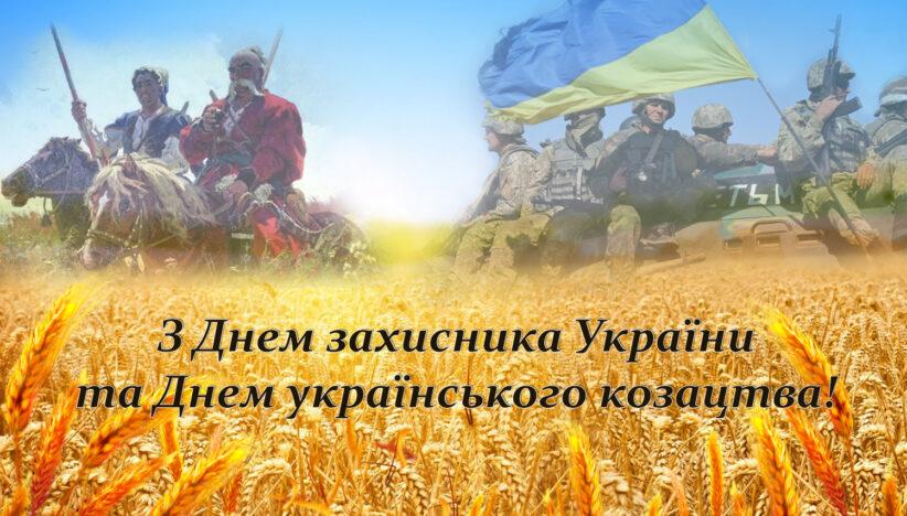 Вітання з Днем захисника України та Днем українського козацтва!