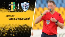 Призначено офіційних осіб на кубковий матч «Олександрія»— «Минай»