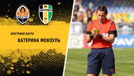 Призначено офіційних осіб на матч «Шахтар»-«Олександрія»