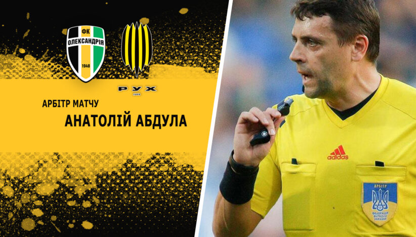 Призначено офіційних осіб на матч проти «Руху»