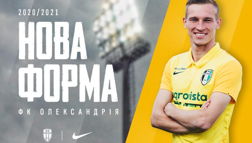 Нова форма ФК «Олександрія»