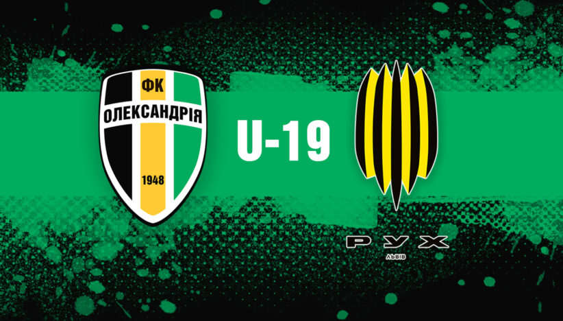 U-19: «Олександрія»— «Рух». Анонс матчу