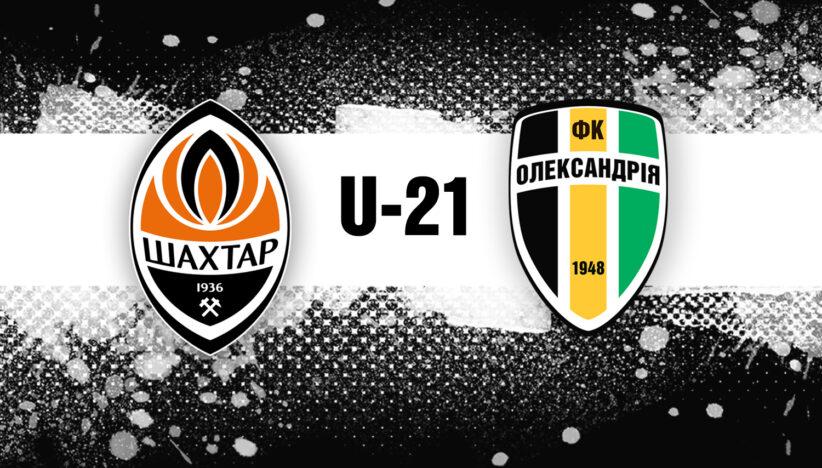 U-21 : Анонс матчу «Шахтар»-«Олександрія»