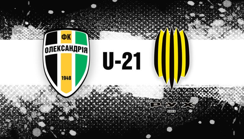 U-21: «Олександрія»— «Рух». Анонс матчу