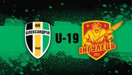U-19: «Олександрія»-«Інгулець». Анонс матчу