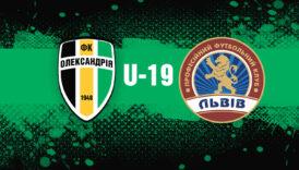 U-19: «Олександрія»—ПФК «Львів». Анонс матчу