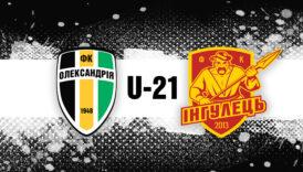 U-21: «Олександрія»-«Інгулець». Анонс матчу