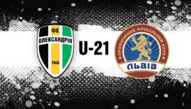 U-21: «Олександрія»-ПФК «Львів». Анонс матчу